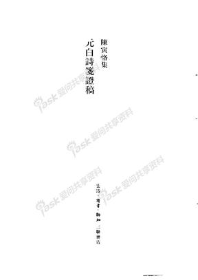 陈寅恪集元白诗笺证稿_陈寅恪_生活·读书·新知三联书店
