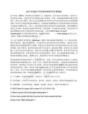 [高中英语]高中英语阅读课教学设计新探(1)