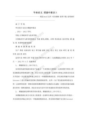 毕业论文 课题申报表3