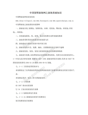中国别墅泳池网之泳池基础知识