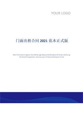 门面出租合同2021范本正式版