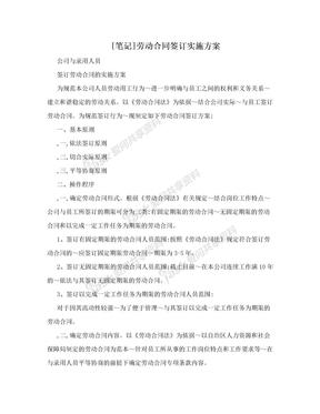 [笔记]劳动合同签订实施方案