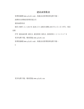 建议函签收表