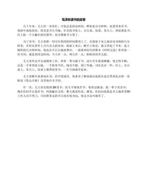 毛泽东读书的故事