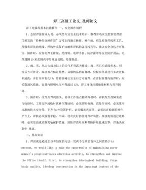 焊工高级工论文_技师论文