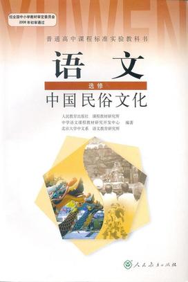 高中《语文》(选修)《中国民俗文化》