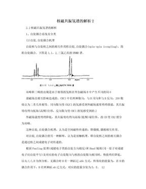核磁共振氢谱的解析2