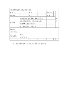 干部考核表(自己设计)