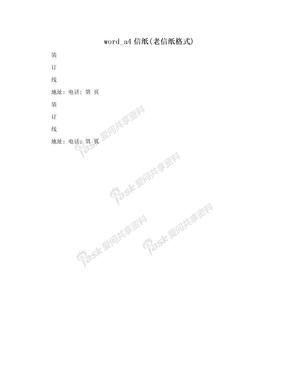 word_a4信纸(老信纸格式)