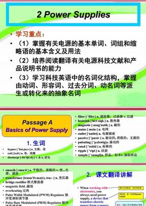 专业英语课文-2