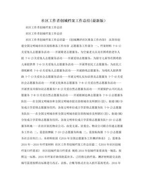 社区工作者创城档案工作总结(最新版)