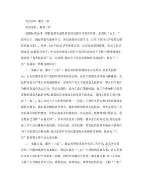 实践宗旨,服务三农_803