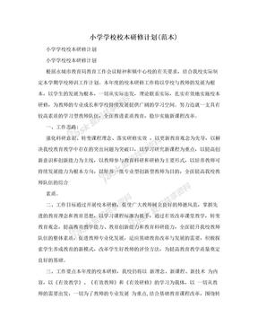 小学学校校本研修计划(范本)