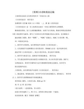 [资料]小青蛙找家定稿