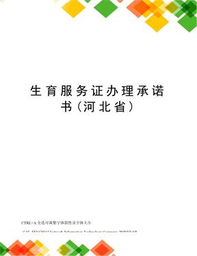 生育服务证办理承诺书(河北省)