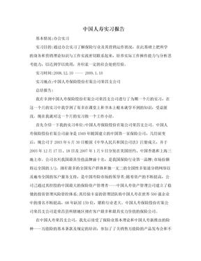 中国人寿实习报告