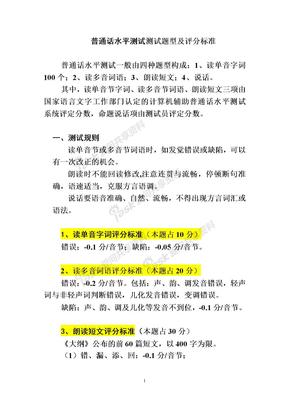 普通话水平测试评分标准2