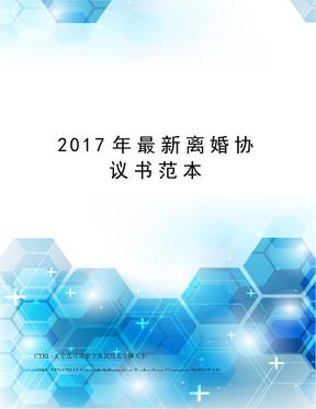 2017年最新离婚协议书范本