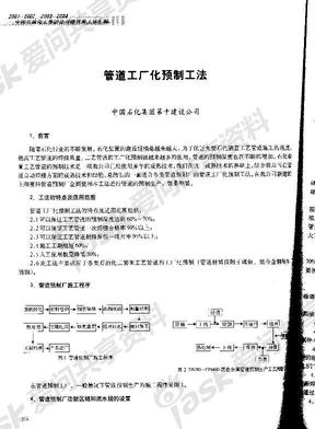 GD-07_管道工厂化预制工法
