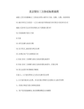 北京银行三方协议办理流程