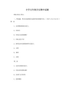 小学五年级音乐期中试题赵倩仪