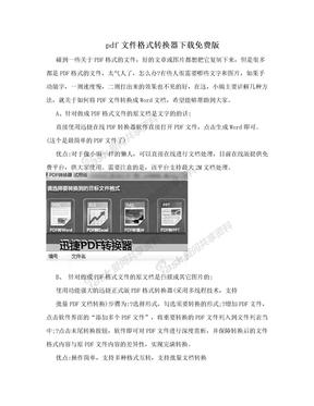 pdf文件格式转换器下载免费版