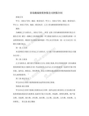 青岛赣商投资担保公司担保合同