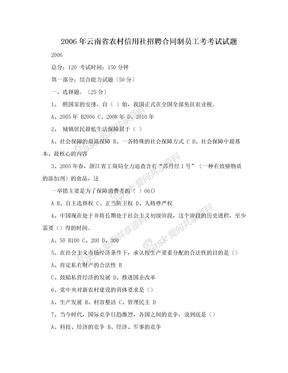 2006年云南省农村信用社招聘合同制员工考考试试题