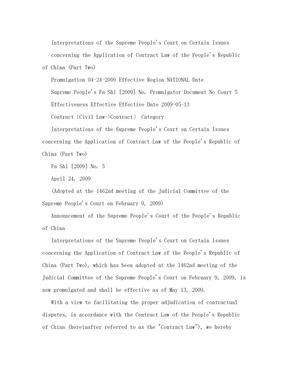 合同法解释(二)英文版