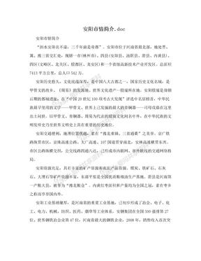 安阳市情简介.doc