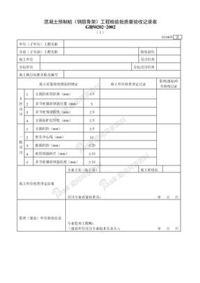 混凝土预制桩(钢筋骨架)工程检验批质量验收记录表010403Ⅰ