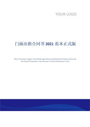 门面出租合同书2021范本正式版