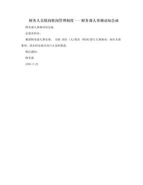 财务人员联岗轮岗管理制度——财务部人事调动知会函