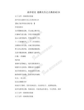 高中语文 选修大全之古典诗词29