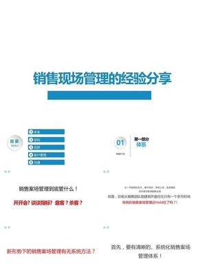 销售现场管理的经验分享ppt课件