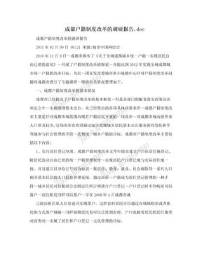 成都户籍制度改革的调研报告.doc