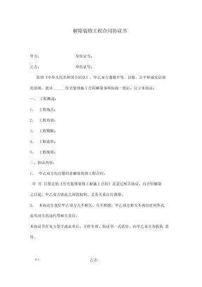 解除装修工程合同协议书范本