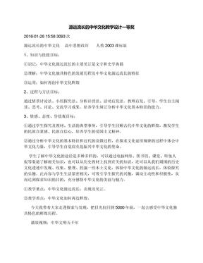 源远流长的中华文化教学设计一等奖