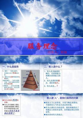 酒店服务理念ppt课件