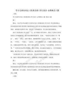 学习毛泽东同志《党委会的工作方法》心得体会2篇