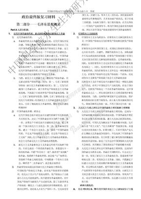 政治-毛泽东思想概论