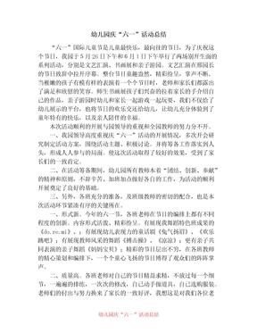 """2021年幼儿园庆""""六一""""活动总结"""