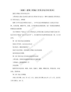 (最新)建筑工程施工劳务分包合同(范本)