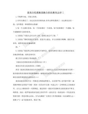 道真自仡佬族苗族自治县教育志序三