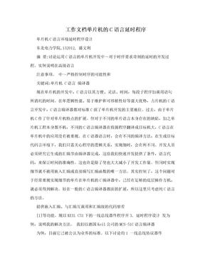 工作文档单片机的C语言延时程序