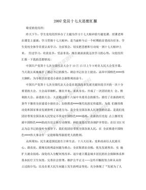 2007党员十七大思想汇报