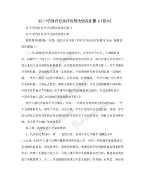 XX中学教育行风评议整改情况汇报_0(范本)