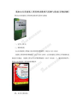 筑业山东省建筑工程资料表格填写范例与指南[详细讲解]