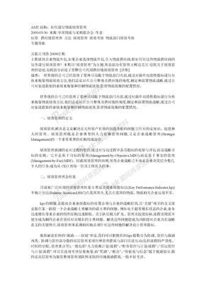 AMT赵杨:如何进行物流绩效管理AMT赵杨:如何进行物流绩效管理