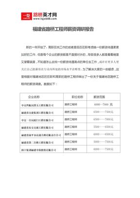 福建省路桥工程师薪资调研报告